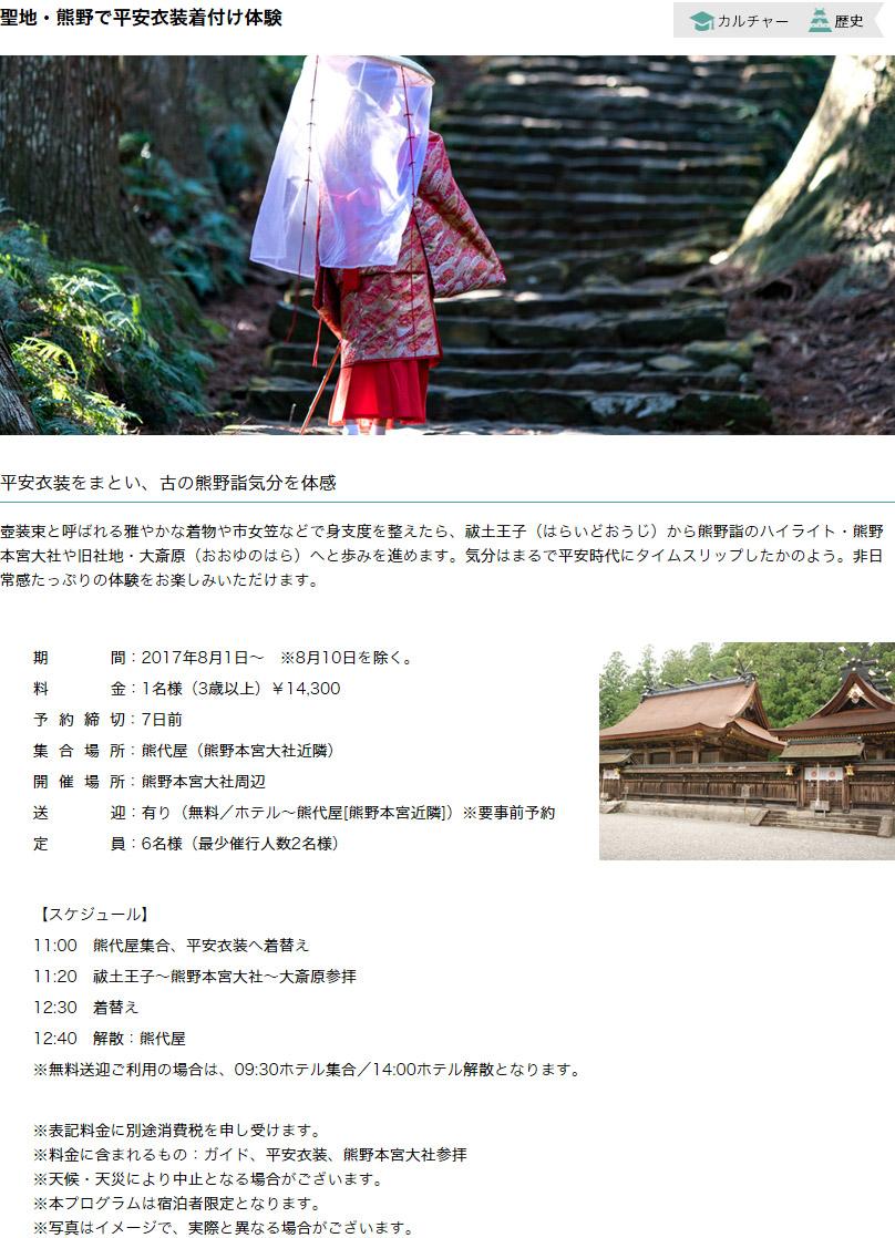 聖地・熊野で平安衣装着付け体験