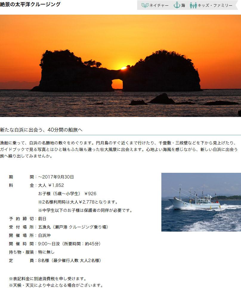 絶景の太平洋クルージング